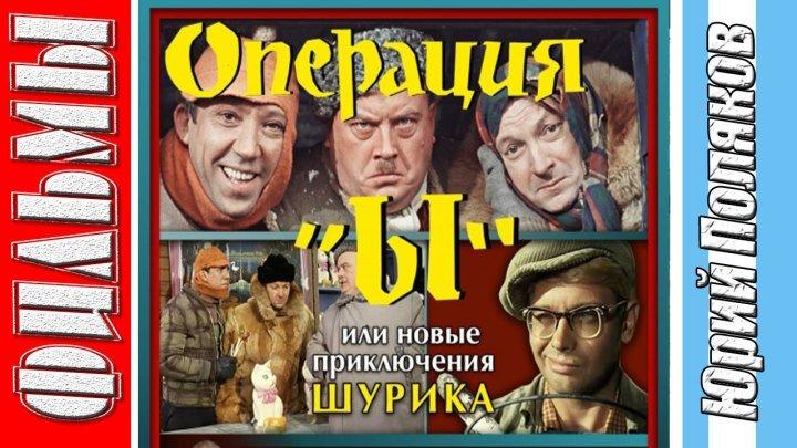 Операция «Ы» и другие приключения Шурика (1965) комедия