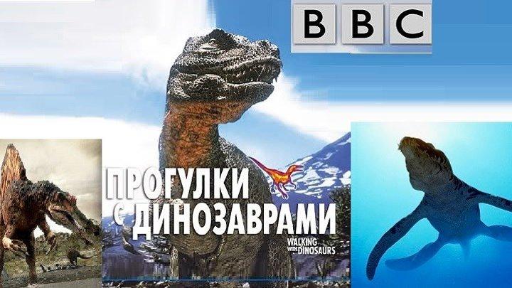 BBC: Прогулки с Динозаврами! - Фильм 3: Жестокое море!