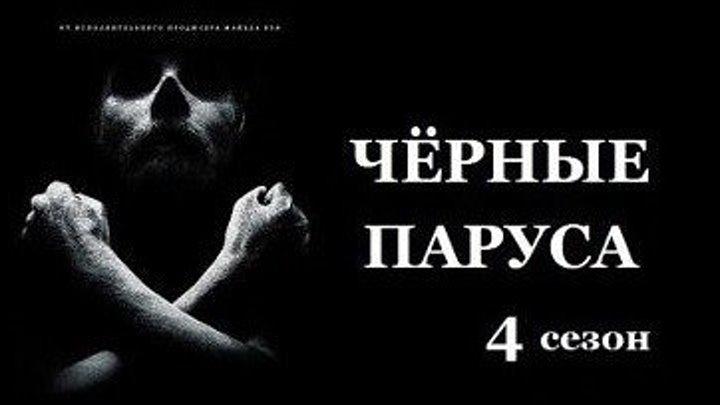 ЧЁРНЫЕ ПАРУСА - 4 сезон (6 серия Боевик-Драма-Приключ США-ЮАР-2017г.) Сериал