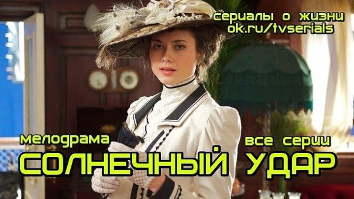 С0ЛҢЕЧҢЫЙ УДАР - сериал( все 4 серии)(Мелодрама, Россия, 2014)