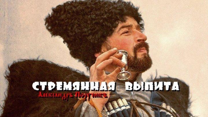 А.Поручикъ - Стременная выпита...