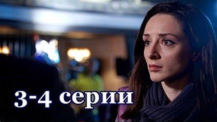 Новый детективный сериал - БАРЫШНЯ И ХУЛИГАН - Детектив,криминал 2017 - 3.4 серии
