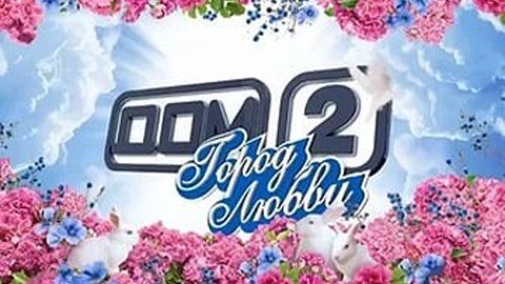 ДОМ-2 Город любви 5381 день Вечерний эфир (02.02.2019)