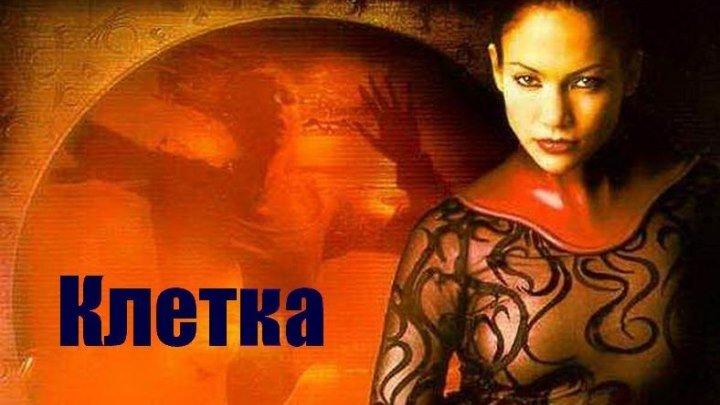 Клетка (2000) фантастика, триллер HDRip от Scarabey D Дженнифер Лопез, Винс Вон, Винсент Д'Онофрио, Джейк Уэбер, Дилан Бейкер