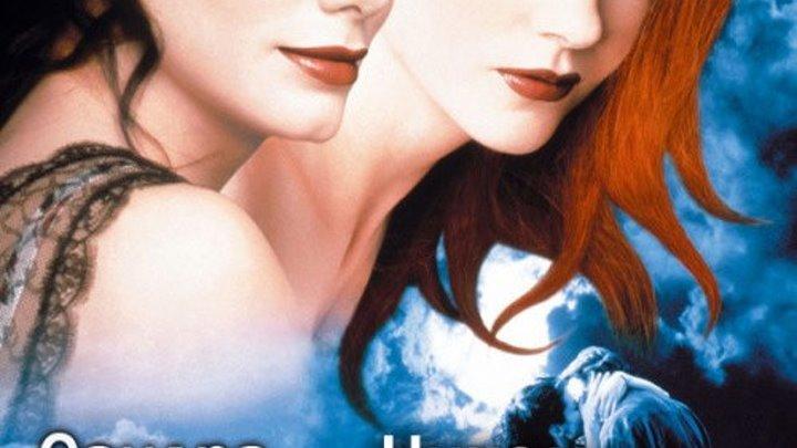 Практическая магия 1998 Сандра Баллок Жанр: Фэнтези, Комедия, Мелодрама, Драма, Детектив. Страна: США, Австралия.