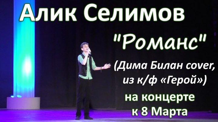 """Алик Селимов - """"Романс"""" (Дима Билан cover, из к/ф """"Герой"""") на концерте к 8 Марта 2017"""