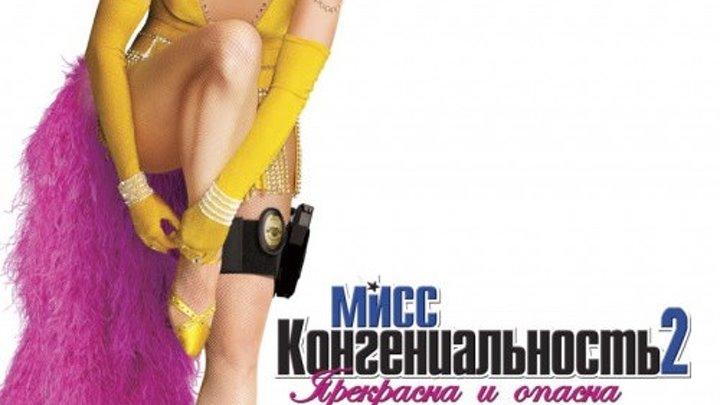 Сандра Буллок в фильме_Мисс конгениальность 2- Прекрасна и опасна 2005