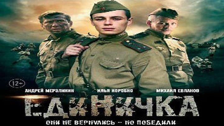 Единичка (Боевая единичка) Военный, драма