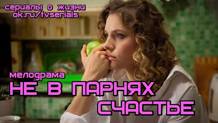 ҢЕ В ПАРҢЯХ СЧАСТЬЕ -мелодрама ( Россия, 2014)