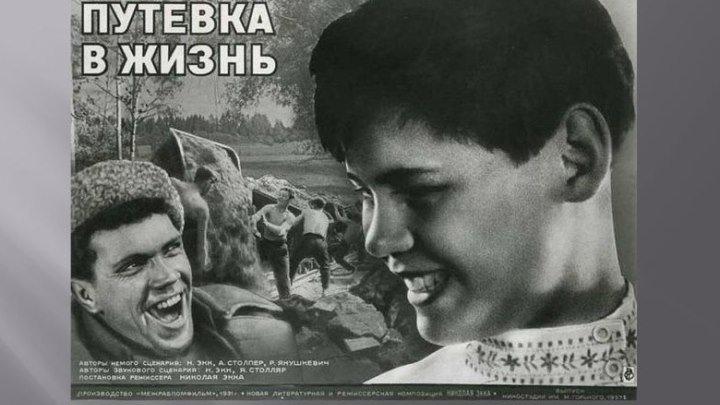 ПУТЕВКА В ЖИЗНЬ (СССР 1931) Драма