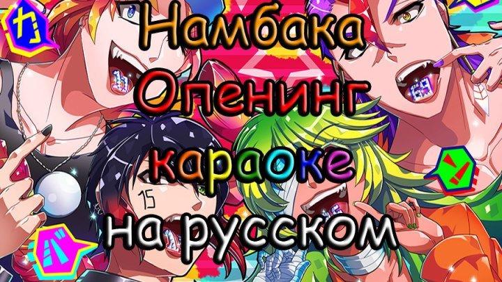 Намбака караоке на русском под плюс
