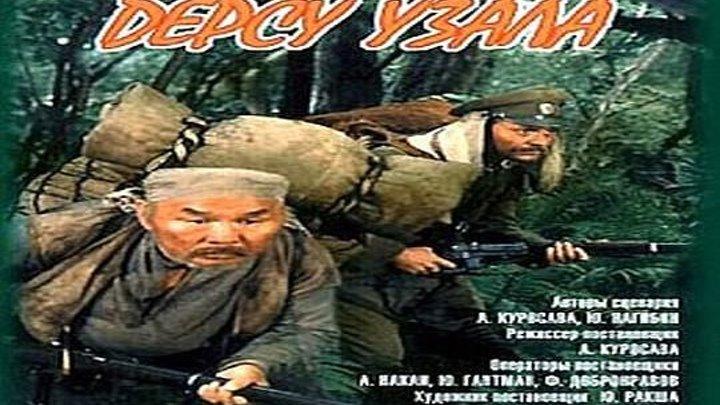 Дерсу узала 2 серия (1975) Страна: СССР, Япония