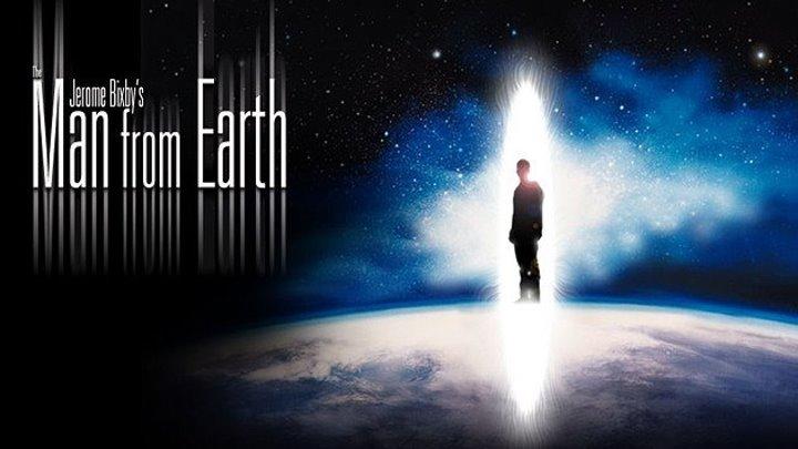 Человек с Земли