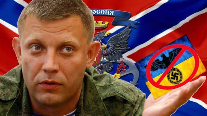 Захарченко: Через 60 дней Украина перестанет существовать