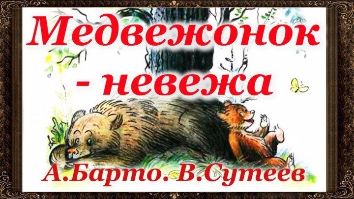 Медвежонок-невежа.
