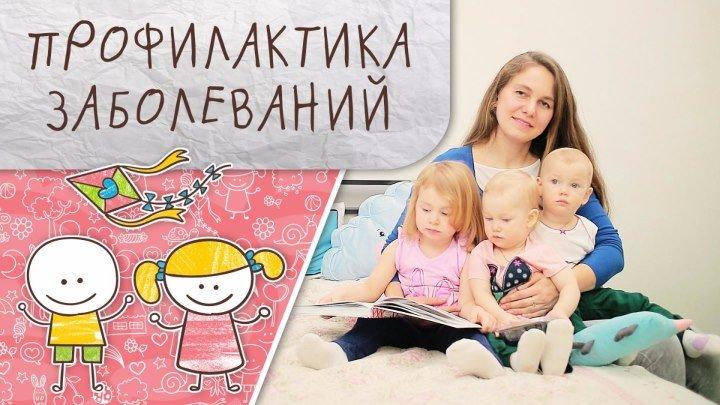 Детский сад: профилактика заболеваний [Супермамы]