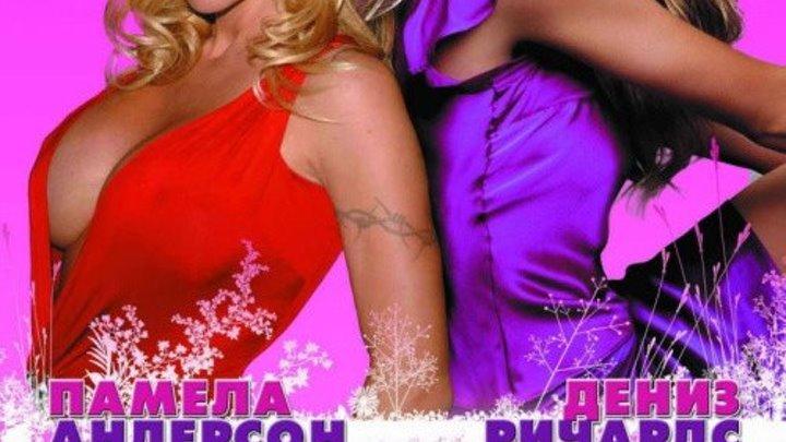 blonde_and_blonder_[tfile.ru] комедия Блондинка и блондинка (2007) Жанр: Комедия. Страна: Канада. В ролях: Памела Андерсон, Дениз Ричардс, Эммануэль Вогье, Меган Ори