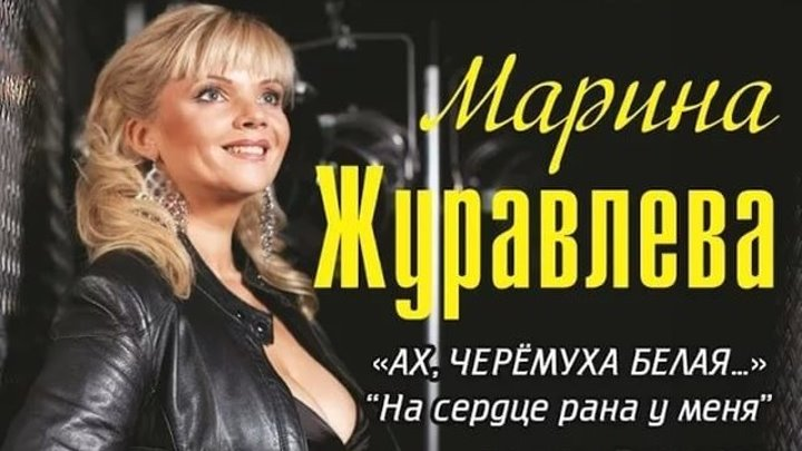 ...Марина Журавлёва - (1)На сердце рана у меня...(2)Белая черёмуха (2010 г)...