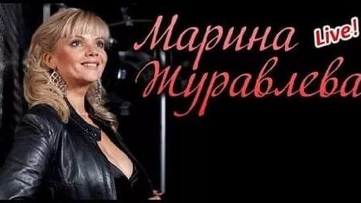 ...Марина Журавлёва - На сердце рана у меня (2010 г)...