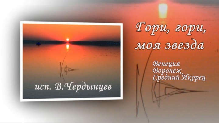 В. Чердынцев Гори, гори, моя звезда