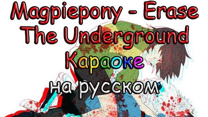Magpiepony Erase The Underground караоке на русском под плюс