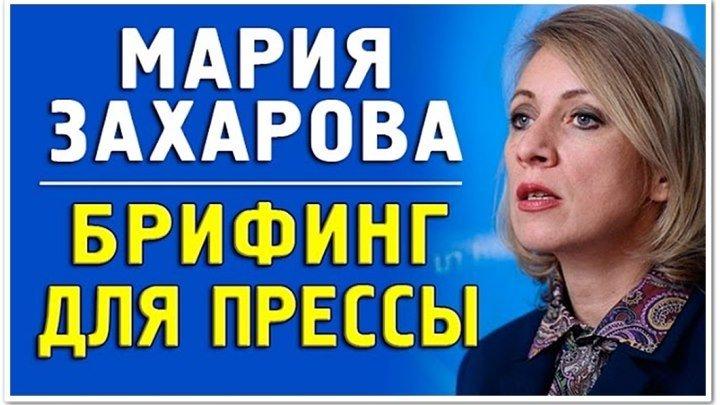 Еженедельный брифинг Марии Захаровой (13.12.18)