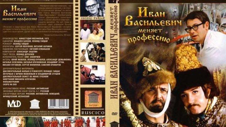 Иван Васильевич меняет профессию. СССР. 1973 HD