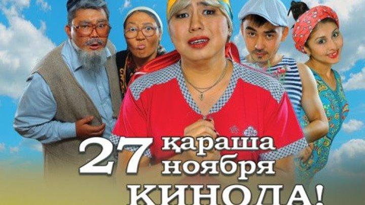 """""""Келинка сабина"""" (2014) Жанр: Комедия. Страна: Казахстан. Слоган: """"SOS""""."""