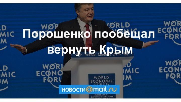 Порошенко пообщещал жителям Крыма возврат в Украину
