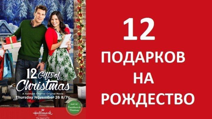 12 ПОДАРКОВ НА РОЖДЕСТВО (Мелодрама-Комедия США-2015г.) Х.Ф.