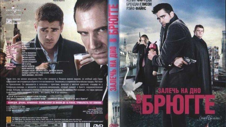Залечь на дно в Брюгге (2оо8) Комедия, Криминал.