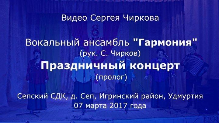 """Концерт вок. ансамбля """"Гармония"""" (пролог)"""