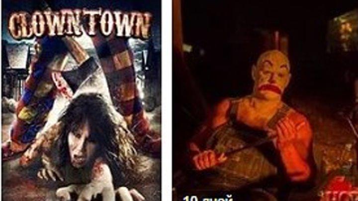 Город клоунов (2016)Ужасы.США