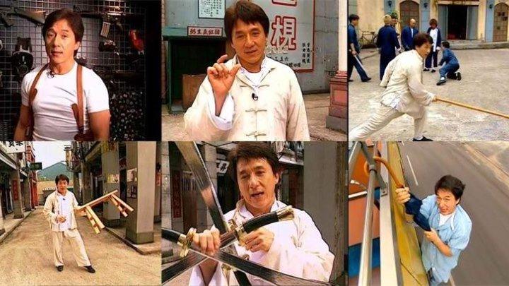 Джеки Чан: Мои трюки (Гонконг Китай 1999 HD) Документальный