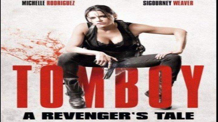 Томбой, 2016 год (боевик, триллер, криминал)