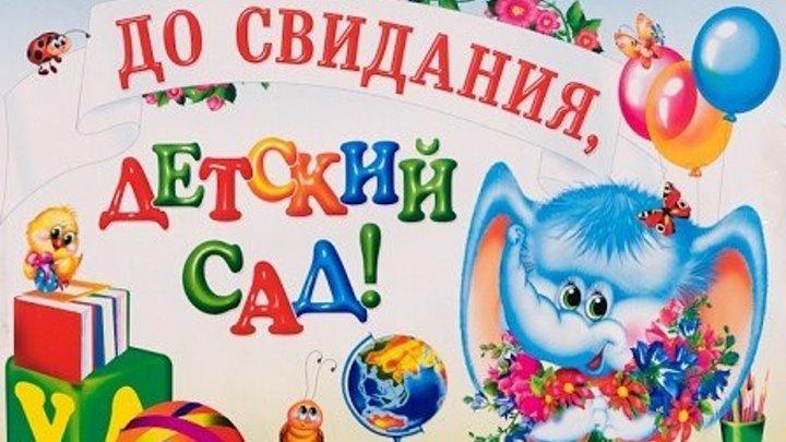 До свидания, детский сад! (Видео на заказ из ваших фото. Поможем создать аналогичное)