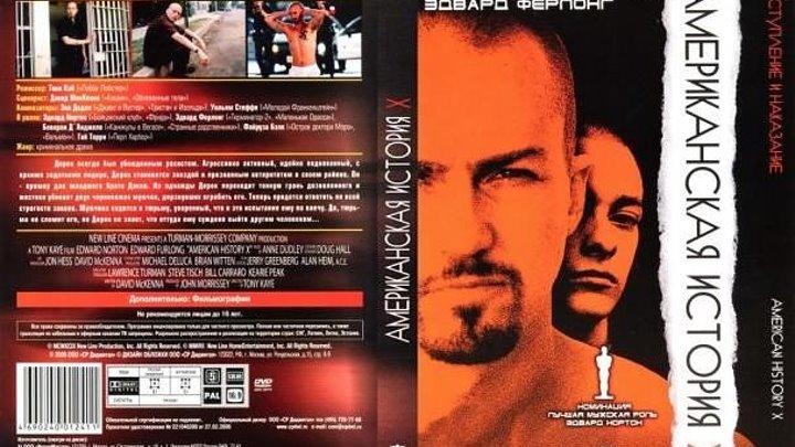 Американская история Х (1998) Драма, Криминал.
