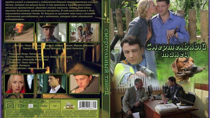 Смертельный танец 2012- 4 серии..Детектив.наше кино