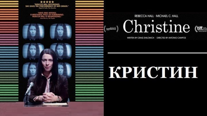 КРИСТИН (Драма-Биография США-Великобрит-2016г.) Х.Ф.