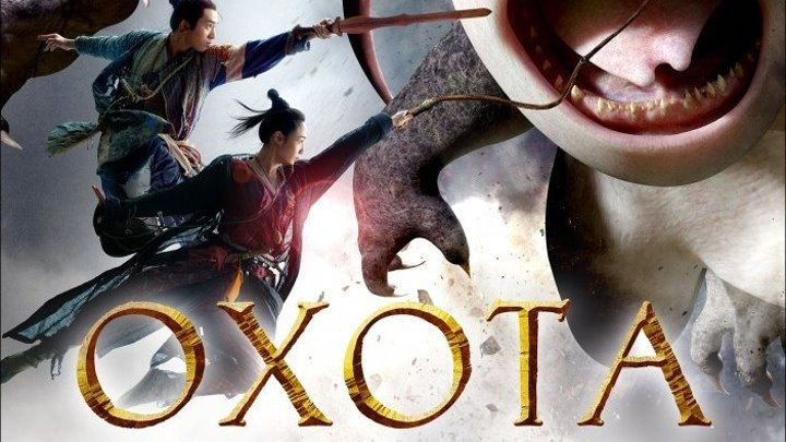 OXOTA HA MOHCTPA 2OI6 HD Жанр: Фэнтези, Боевик, Комедия. Страна: Китай, Гонконг.