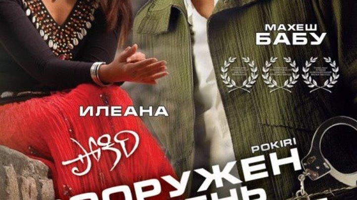 """ИНДИЙСКИЙ ФИЛЬМ """"Вооружен и очень опасен"""" НОВИНКА"""