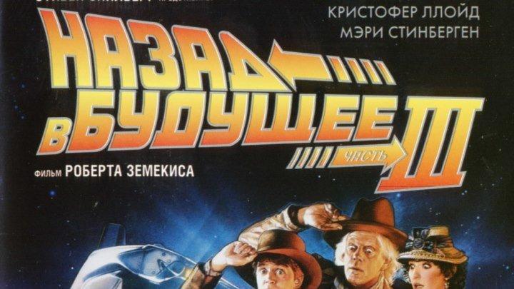 Haзaд.в.бyдyщee 3. 1990 фантастика, боевик, комедия, приключения, вестерн