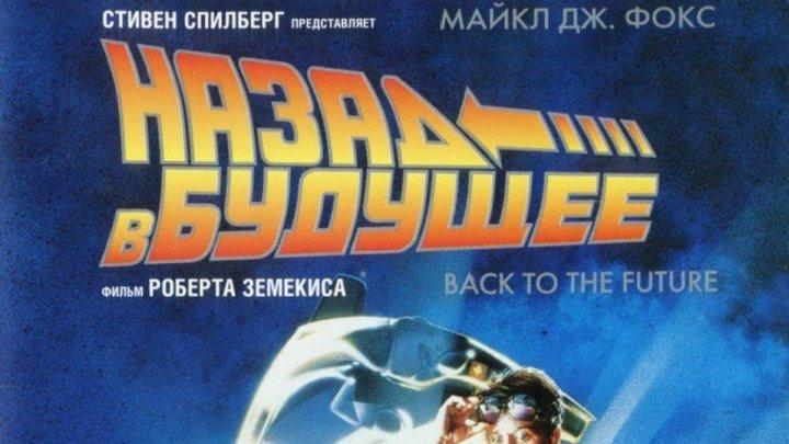 Haзaд.в.бyдyщee 1985 фантастика, боевик, комедия, приключения, вестерн