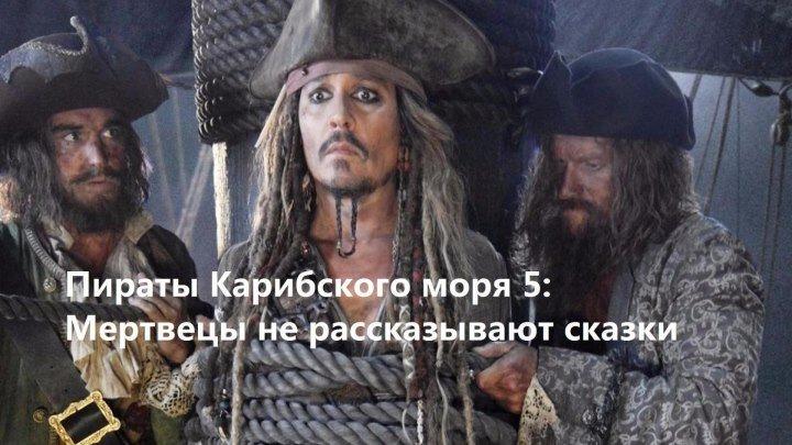 Пираты Карибского моря 5׃ Мертвецы не рассказывают сказки — Русский трейлер (201