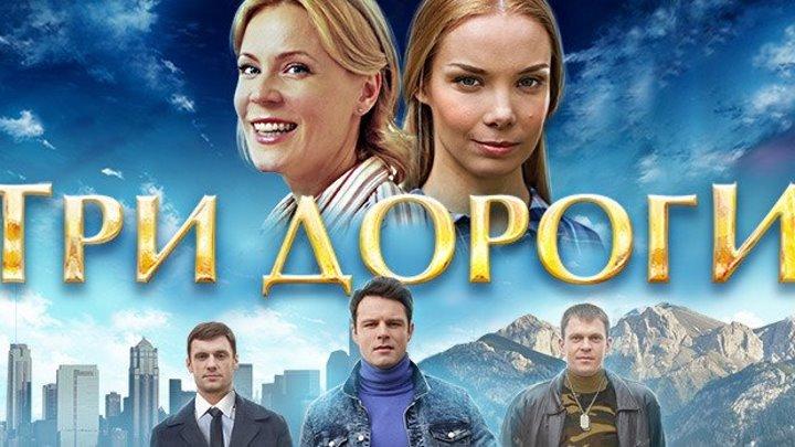 Три дороги Сериал все 4 серии Мелодрама, Россия, 2016
