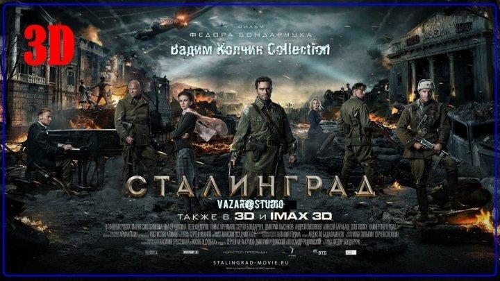 Сталинград 3D [VaZaR@S†udio]