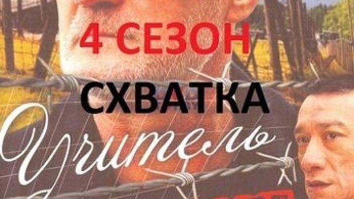 Сериал Учитель в законе 4 схватка 2017 1-8 серии из 16 Жанр: боевик, мелодрама