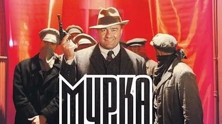 Мурка — Murka 1 Сезон 10 Серия (2017)