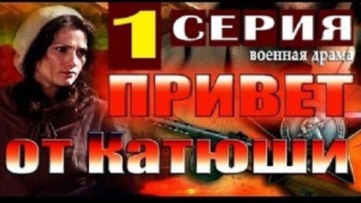 ПРИВЕТ ОТ КАТЮШИ. серия 1