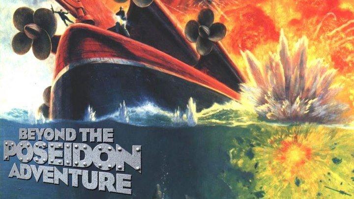 Пленники Посейдона / Beyond the Poseidon Adventure (1979, Боевик, приключения)